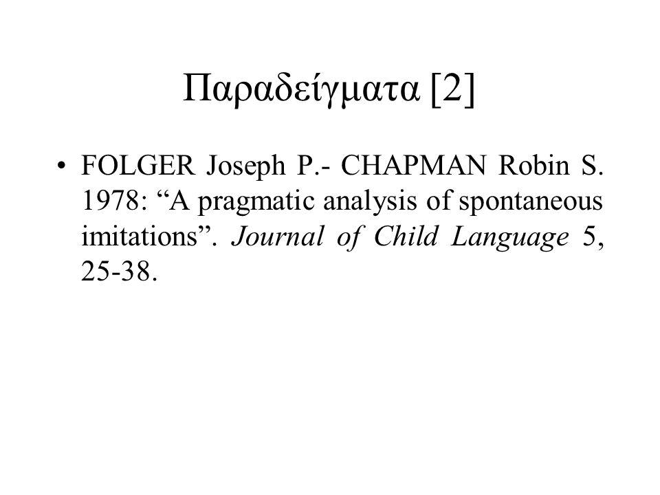 Παραδείγματα [2] FOLGER Joseph P.- CHAPMAN Robin S.